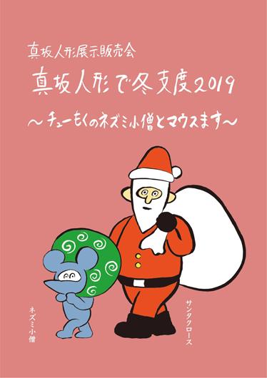 真坂人形展示販売会 真坂人形で冬支度2019 ~チューもくのネズミ小僧とマウスます~