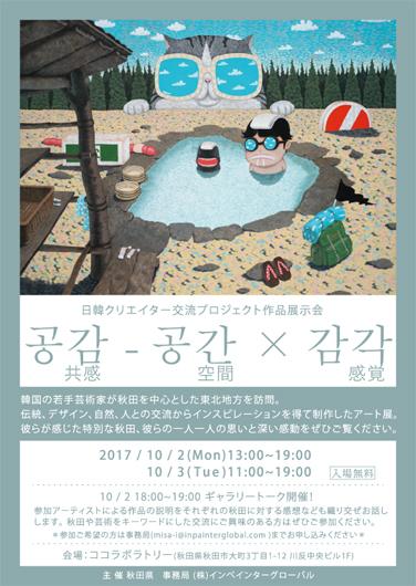 日韓クリエイター交流プロジェクト作品展示会「공감-공간×감각(共感‐空間×感覚)」