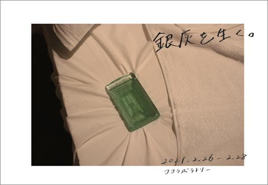 柴田有紀個展「銀灰を生く」