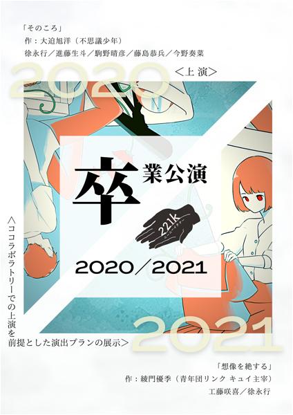 卒業公演2020/2021