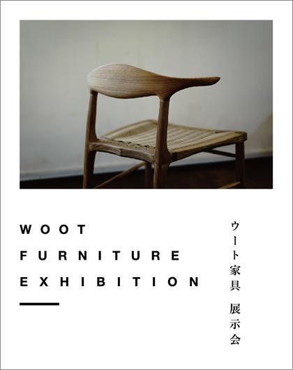ウート家具 展示会 WOOT